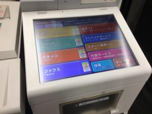 コピー機の操作画面